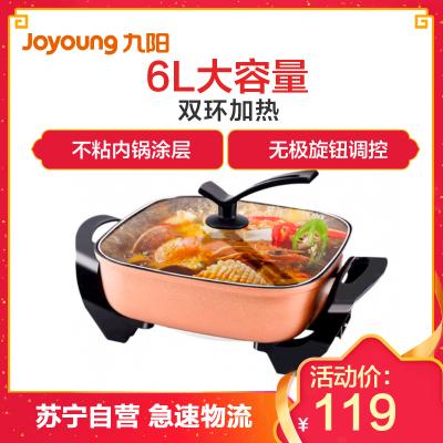 九阳(Joyoung)电火锅 JK-45H02升级款 6L大容量 韩式方锅 自动断电支持温度调节 2-6人