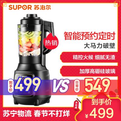 苏泊尔(SUPOR)破壁料理机SP503 新款多功能家用智能预约显示功能自动清洗加热榨汁辅食豆浆绞肉机搅拌机