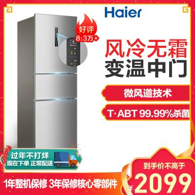 海尔(Haier)BCD-258WDPM 258升三门冰箱,风冷无霜 中门可变温 TABT杀菌大冷冻力空间 家用电冰箱
