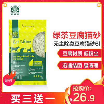 (买三送一)耐威克绿茶豆腐猫砂6L约2.8kg