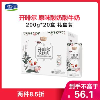 君樂寶 開啡爾 常溫草莓味酸奶酸牛奶 200g*20盒 禮盒裝