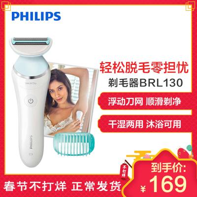 飞利浦(Philips) 脱毛器 女士剃毛器脱毛仪BRL130 腋毛腿毛私处剃毛刀腿部 充电式 支持全身水洗 干湿两用