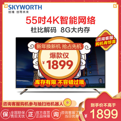 创维(SKYWORTH)55M7S 55英寸 4K超高清 智能语音平板液晶电视机 超薄HDR解码 影院级音效