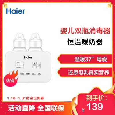 海尔(Haier)婴儿双瓶消毒器温奶器恒温暖奶器 多功能加热辅食调奶器HBW-D02