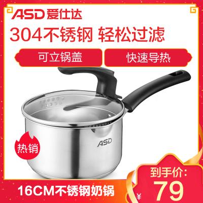 爱仕达(ASD) 304不锈钢奶锅16CM 泡面煮奶小锅 加厚复底电磁炉通用 LG1916