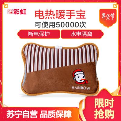 彩虹(RAINBOW)电热暖手宝 水电隔离暖水袋电热水袋暖宝宝充电安全防爆暖身绒布电暖宝328-ZXR