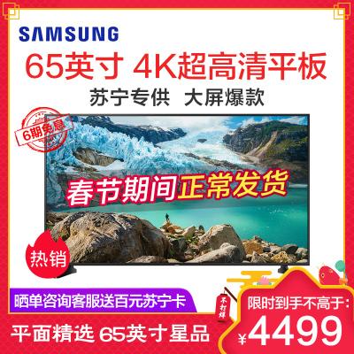 三星(SAMSUNG)UA65RUF60EJXXZ65英寸4K超高清电视平面杜比音效HDR10+语音互联智能电视机