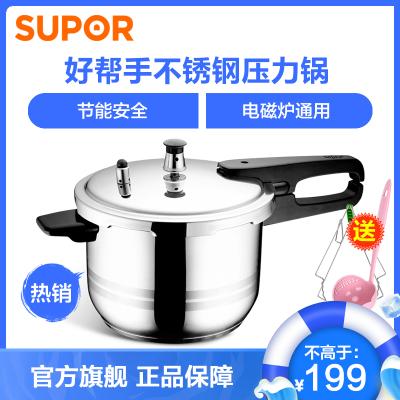 蘇泊爾(SUPOR)304不銹鋼高壓鍋YS20ED復底壓力鍋3L壓力煲20cm電磁爐通用煲湯快煮鍋烹飪鍋具