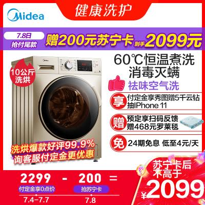 美的(Midea)MD100V332DG5 10公斤全自動變頻滾筒洗衣機干衣機 洗干一體機 除菌除螨洗衣機60度恒溫煮洗