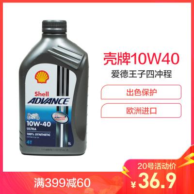 【摩托車機油】Shell殼牌 Advance Ultra 10W-40 超凡愛德王子四沖程 1L 歐洲原裝進口