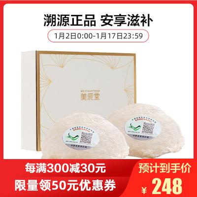美辰堂 孕妇溯源干燕窝 10克(共两盏) 马来西亚&印尼进口 正品金丝燕白燕盏