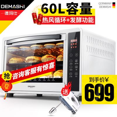 德玛仕(DEMASHI) 商用电烤箱 DR-60M 商用 烘焙披萨蛋挞面包家用大烤箱(60L智能触控)
