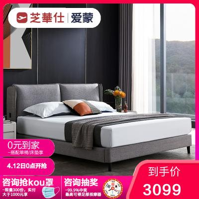 芝華仕愛蒙簡約現代意式輕奢布藝床網紅臥室雙人床婚床主臥C034