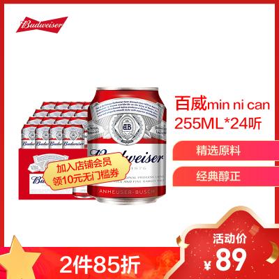 百威(Budweiser)啤酒迷你啤酒255ml*24聽小罐整箱裝新品蘇寧自營