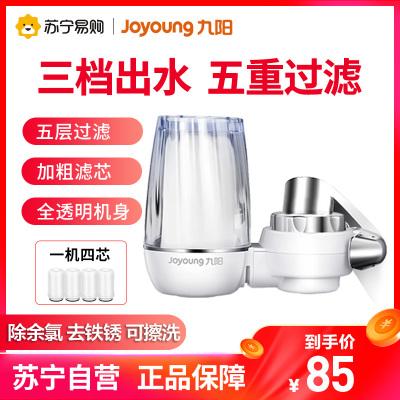 九陽(Joyoung )凈水器自營龍頭凈水機家用廚房過濾器自來水凈化器透明濾水器T02 1機4芯