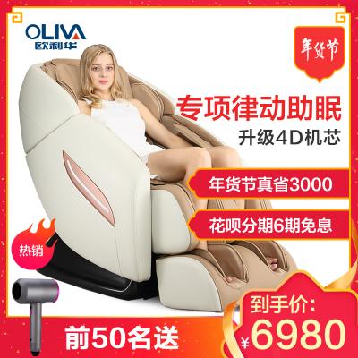 欧利华(oliva)按摩椅家用全身全自动多功能太空舱豪华舱新款A7500按摩椅 月光白