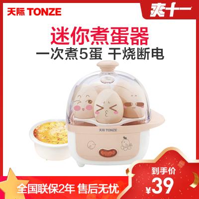 TONZE/天際迷你單層煮蛋器機械式小型蒸蛋機蛋羹嬰兒蒸蛋碗五蛋同鍋 寶寶自動斷電家用早餐機