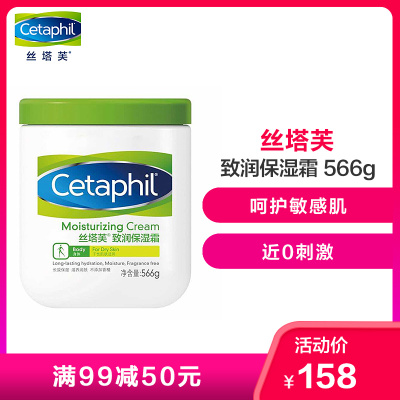 Cetaphil丝塔芙致润保湿霜 566g CN 进口国产随机发货 身体乳 宝宝可用适用任何肤质 滋润营养 保湿补水