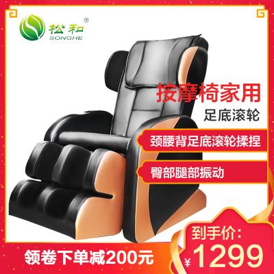 SONGHE松和 SH-Y808-2 老人家用办公零重力按摩椅家用全身电动按摩沙发椅