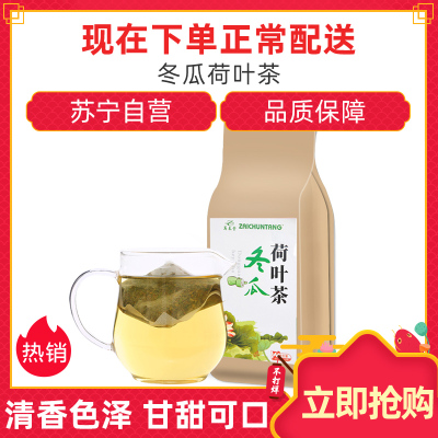 再春堂冬瓜荷叶茶60g/袋 代用花草天然袋泡养生茶饮决明子消脂茶 保健茶饮