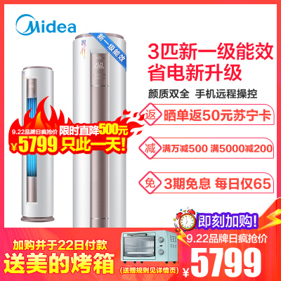 美的(Midea)自營3匹新一級能效變頻家用客廳圓柱式柜機空調 立式KFR-72LW/BP3DN8Y-YH200(1)