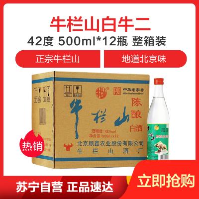 牛栏山陈酿42度 500ml*12瓶 浓香白酒 整箱装 (牛白瓶/白牛瓶)