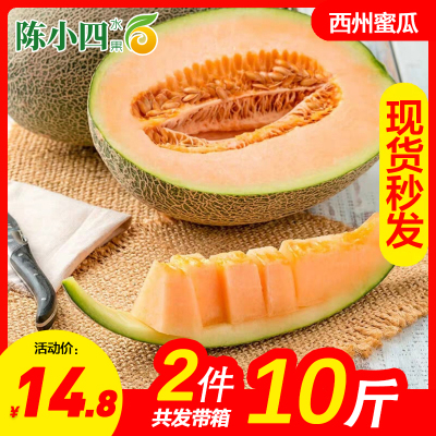 新鮮哈密瓜 西州蜜瓜 5斤帶箱 甜瓜 新鮮水果 蘇寧生鮮水果 陳小四水果