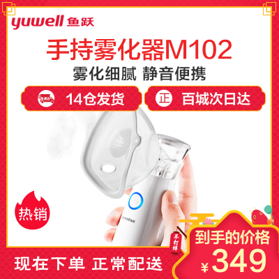 鱼跃(YUWELL)手持雾化器M102 电网式家用雾化器 儿童 家用 便携式 医用手持雾化器