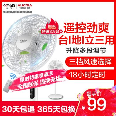 澳柯瑪(AUCMA)電風扇FS-35N905(Y)低噪家用 3檔風速18小時定時 遠程遙控 數碼觸控 落地扇搖頭扇白色