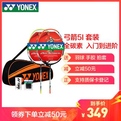 尤尼克斯(YONEX)羽毛球拍ARC5I弓箭5I初級入門5U超輕全碳素男女情侶進攻羽毛球拍雙對拍2支裝控球型業余初中級