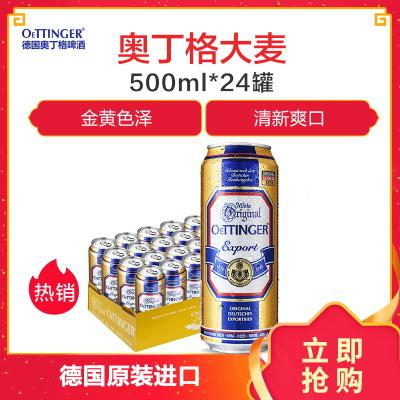 德国原装进口 奥丁格(OETTINGER)大麦啤酒500ML*24罐 整箱装