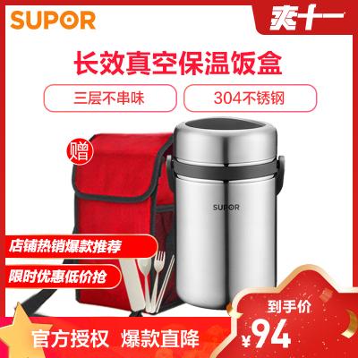蘇泊爾(SUPOR)304不銹鋼保溫飯盒2.5L保溫桶不銹鋼學生便當盒湯粥桶保溫桶保溫提鍋KF25A1