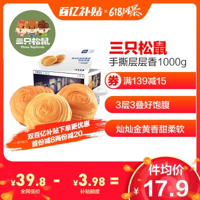 百亿补贴【三只松鼠_手撕面包1kg/整箱】休闲零蛋糕食网红早餐饼干糕点小面包营养食品小零食点心