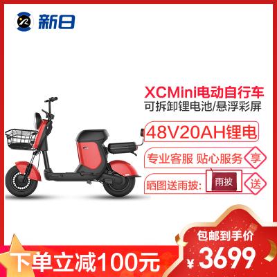 新日(Sunra)電動車 新國標XCmini電動自行車 可提取鋰電池 成人電瓶車 48V20AH/鋰電/炫彩亮紅/油光黑