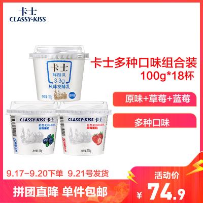 17號發貨 卡士(CLASSY-KISS) 鮮酪乳 100g*18杯(原味6+草莓6+藍莓6)低溫酸奶酸牛奶 風味發酵乳