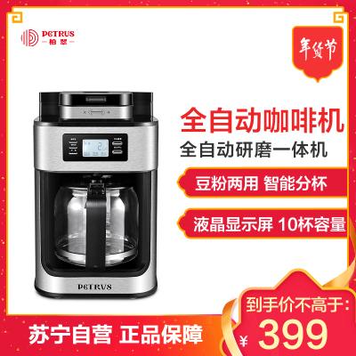 柏翠 PE3200咖啡机家用全自动美式现磨一体机煮咖啡机小型