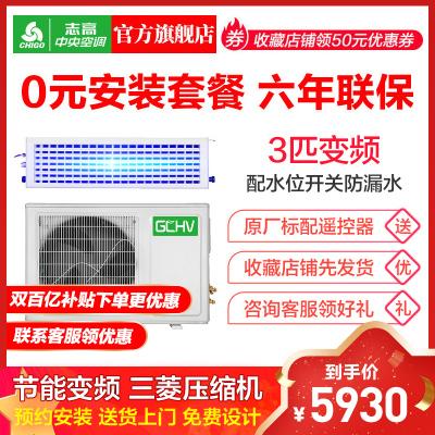 志高(CHIGO) 3匹變頻嵌入式隱藏掛機風管機一拖一 家用中央空調卡機冷暖 KFR72F1W-BPDAY2