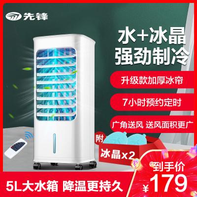 先鋒(SINGFUN)冷風扇DKT-L7 家用遙控版定時大風量廣角送風5L水箱單冷立式空調扇小空調空調伴侶