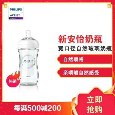 飞利浦新安怡宽口径自然玻璃奶瓶8oz/240毫升(奶嘴1月+)SCF673/13
