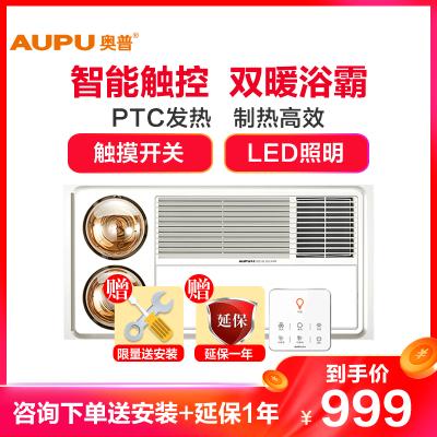 奧普(AUPU)雙暖浴霸HDP6125AS 普通集成吊頂式智能觸控燈暖風暖型燈風速暖多功能暖霸浴室衛生間暖風機取暖