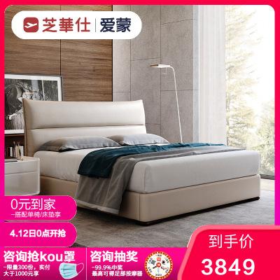 芝華仕愛蒙意式現代簡約輕奢免洗布藝床雙人床主臥臥室家具C030