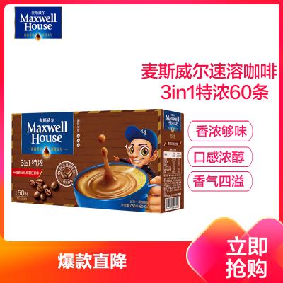 麦斯威尔三合一速溶咖啡 3in1特浓780g(13g*60条)盒装