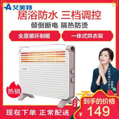 艾美特(Airmate) 欧式快热炉 HC19046 家用速热 居浴两用 倾倒断电 电暖气 暖风机 节能省电 取暖器