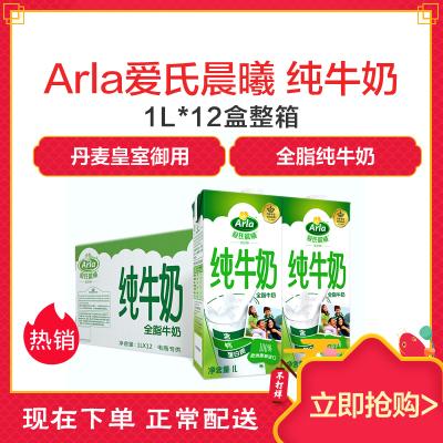 Arla爱氏晨曦 全脂纯牛奶1L*12盒整箱 德国进口