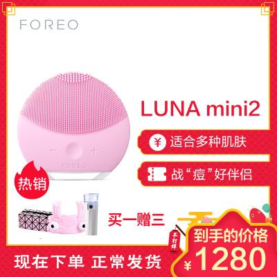 斐珞尔(FOREO) 洁面仪 露娜LUNA mini2 声波震动充电式 深层清洁毛孔 美容器 粉红色