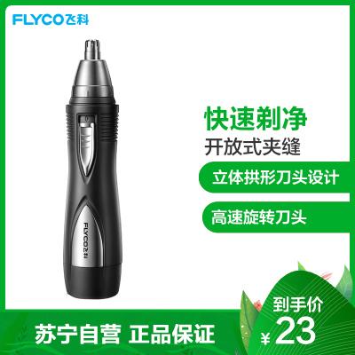 飛科(FLYCO)鼻毛修剪器FS7805 電動鼻毛修剪器男士剃鼻毛器男用刮鼻毛剪刀防水洗手動
