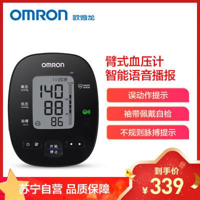 歐姆龍(OMRON)電子血壓計 U31 語音款上臂式提示血壓計 老人成人家人全自動電動血壓器 脈搏儀測量