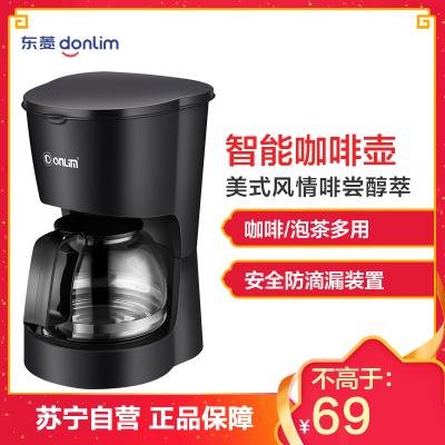 东菱(Donlim)咖啡机DL-KF200美式滴漏自动保温家用自动美式小型小茶壶煮茶迷你泡茶壶