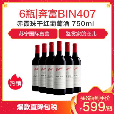 6瓶装|奔富(Penfolds)BIN407赤霞珠干红葡萄酒 750ml/瓶 澳大利亚进口