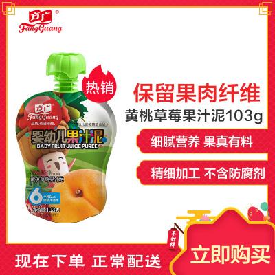 方广 婴儿辅食 黄桃草莓果汁泥103g/袋装 果酱(6个月以上婴幼儿适用)蔬果泥 富含果肉纤维 果泥